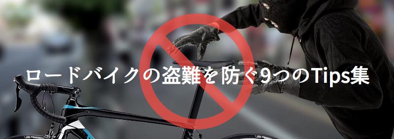 ロードバイクの盗難を防ぐ9つのTips集