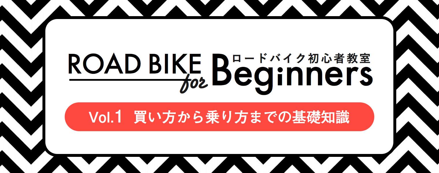 ロードバイク初心者教室vol1. 基礎知識