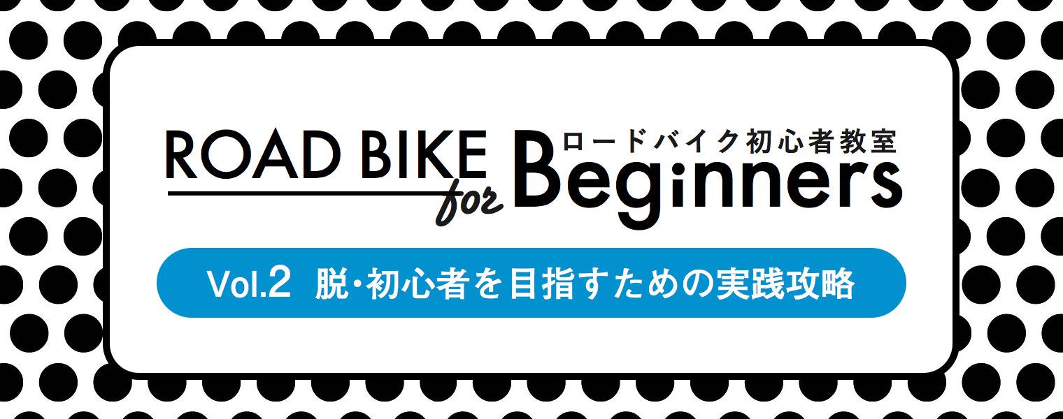 roadbikeforbeginnersタイトル