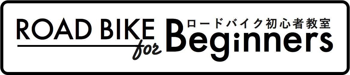 roadbikeforbeginnersロゴ