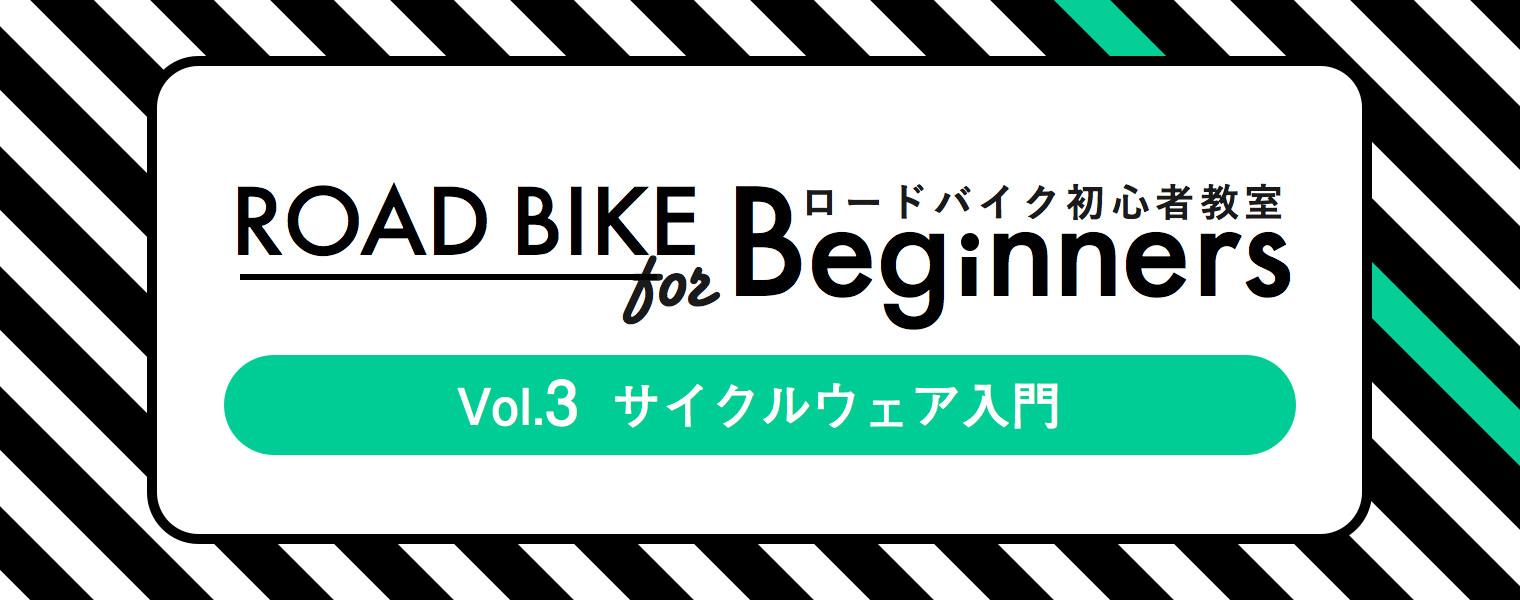 ロードバイク初心者教室vol.3サイクルウェア入門