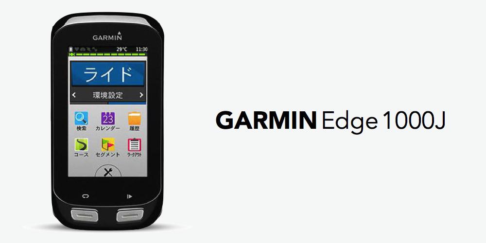 garmin edge 1000j