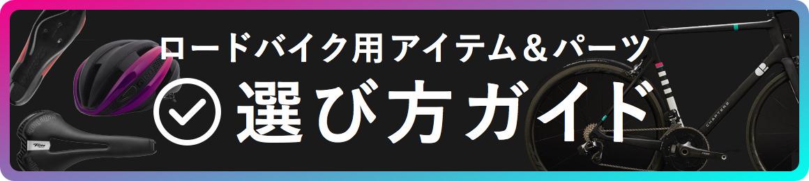 ロードバイクアイテム&パーツ選び方ガイド