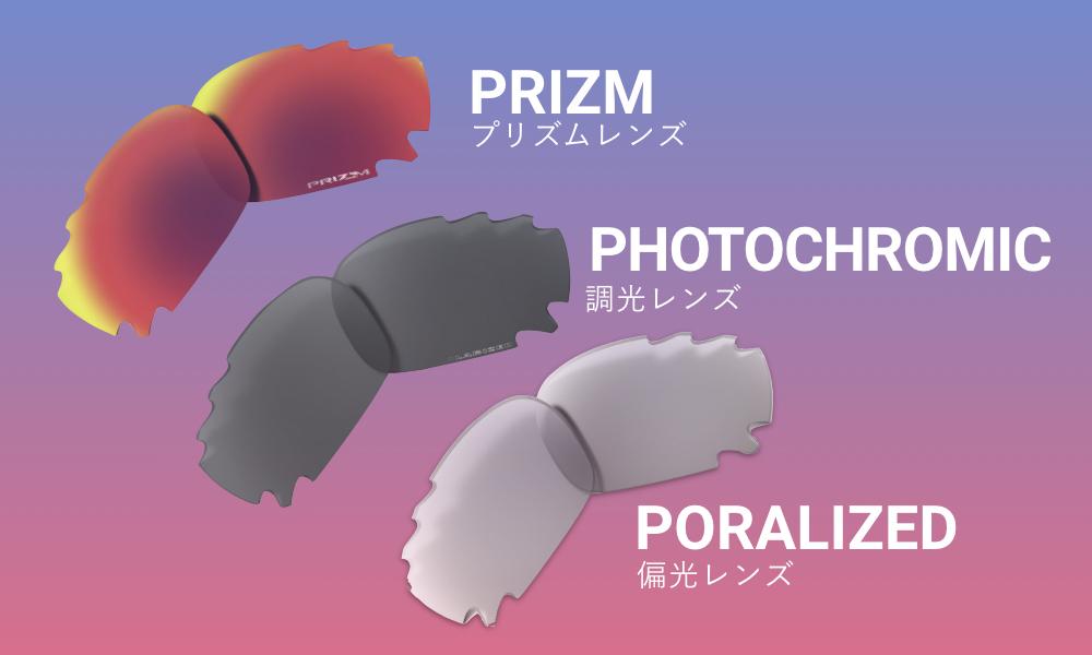 アイウェア 特殊レンズの種類