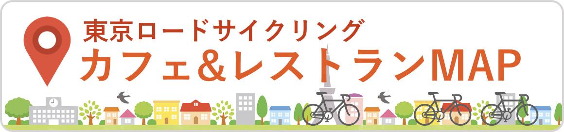 東京ロードサイクリング カフェ&レストランMAP