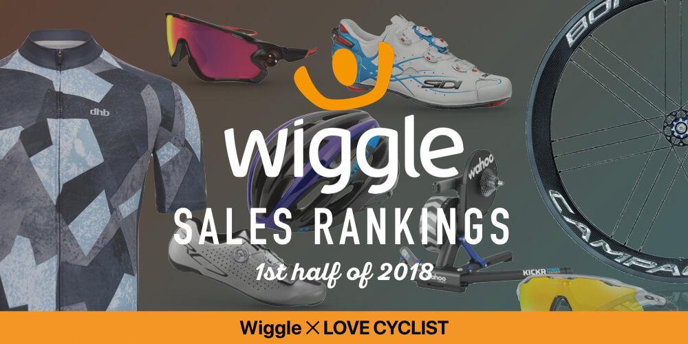 Wiggle 2018上半期売上げランキング