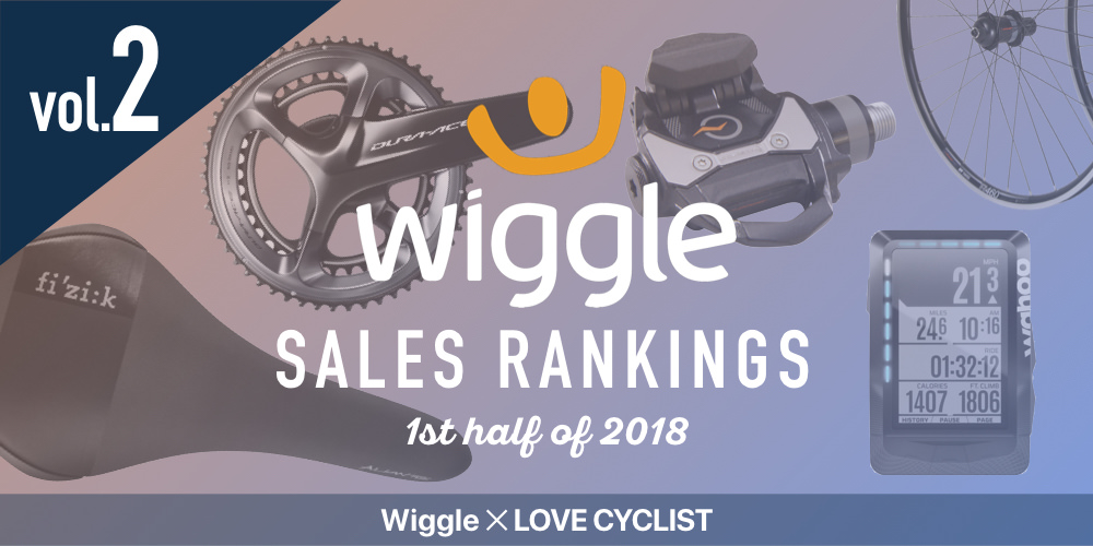 Wiggle 2018上半期売上ランキング Vol.2