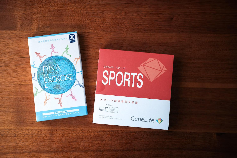 スポーツ遺伝子検査キット