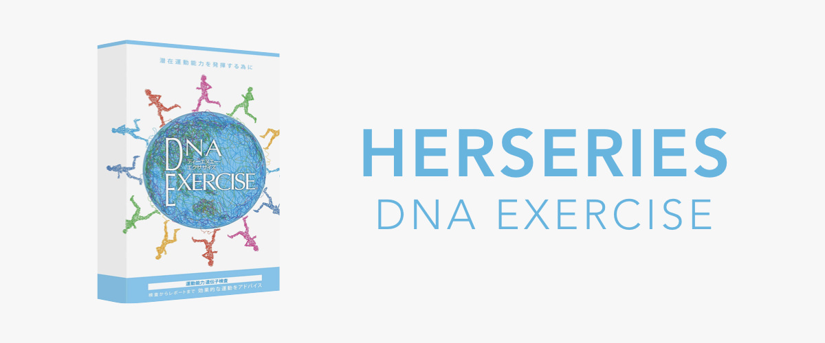 Herseries DNA Exercise
