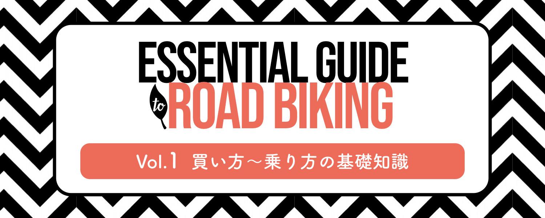 ロードバイク初心者教室 - 基礎知識編