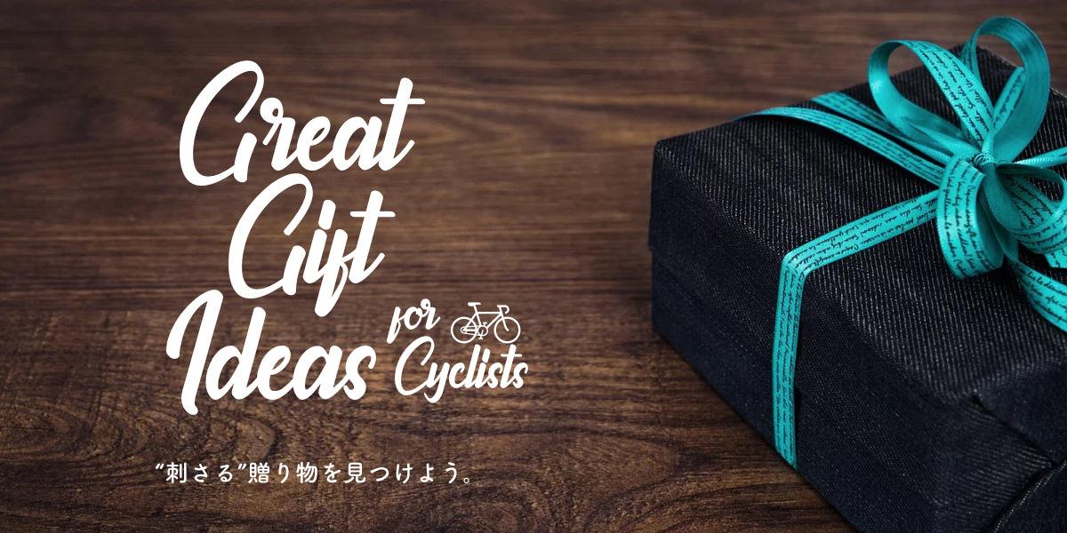 ロードバイク乗りに贈るプレゼントアイデア
