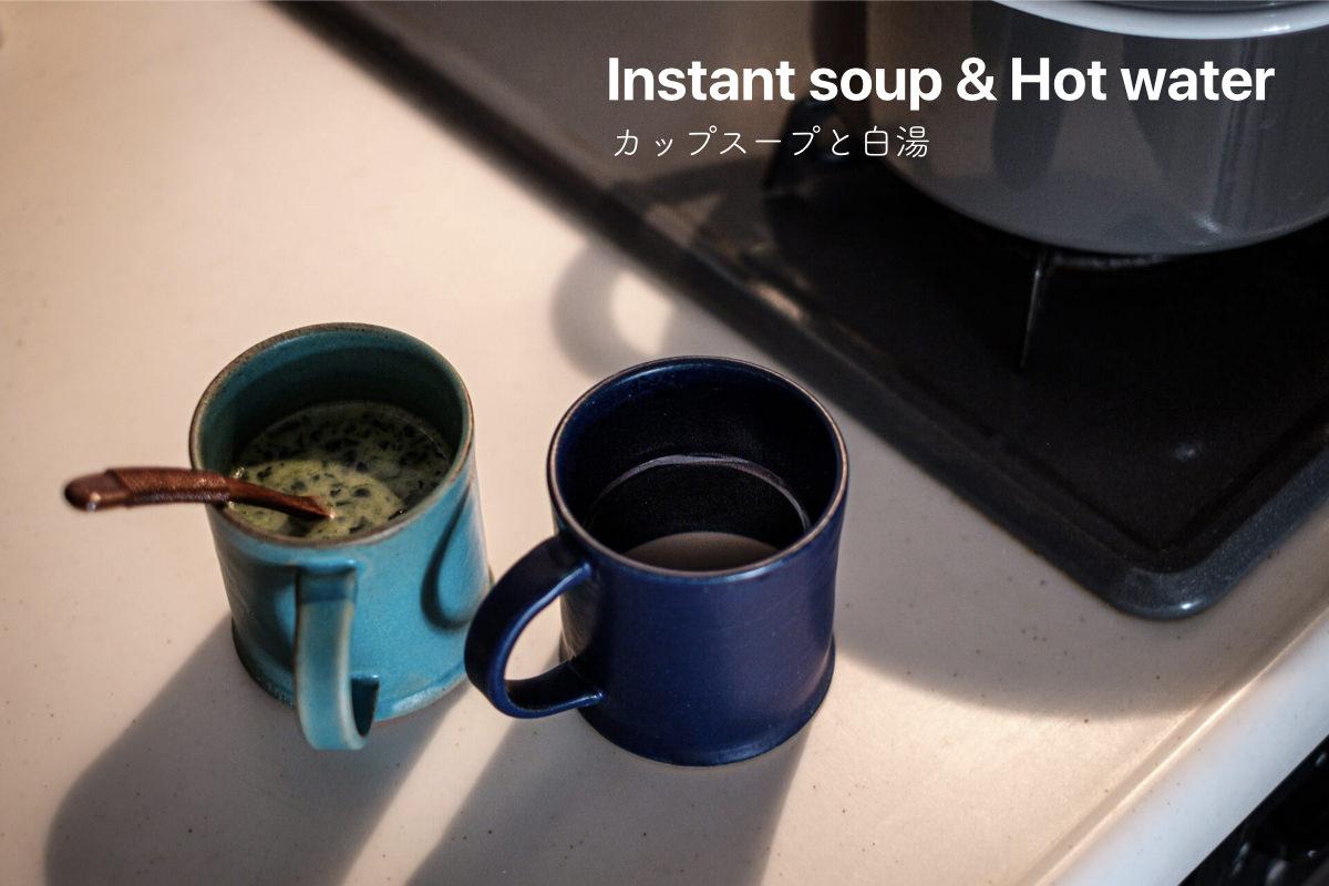 カップスープと白湯