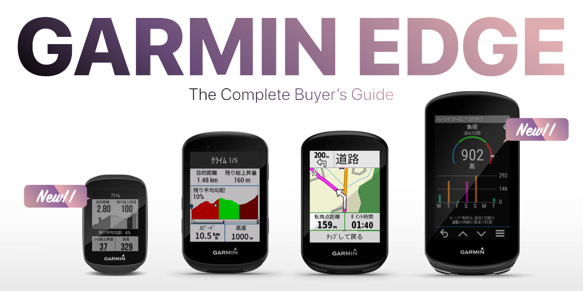 Garmin Edge 130/530/830/1030比較購入ガイド