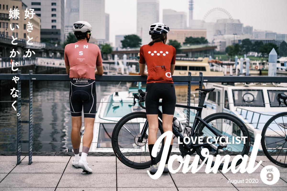 LOVE CYCLIST JOURNAL vol.9