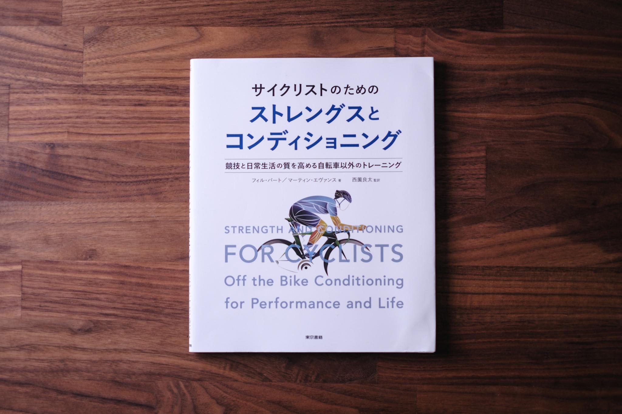 書籍:ストレングスとコンディショニング